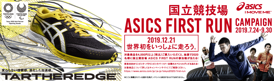 国立競技場 ASICS FIRST RUN