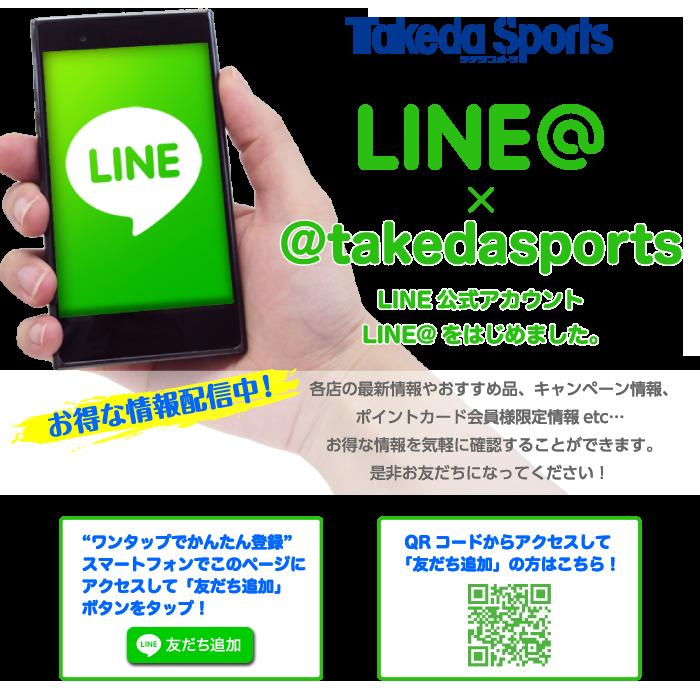 main-ts-LINE