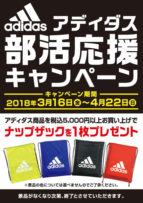 アディダス部活応援キャンペーン