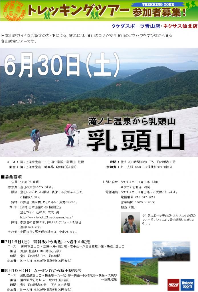 トレッキングツアー青山