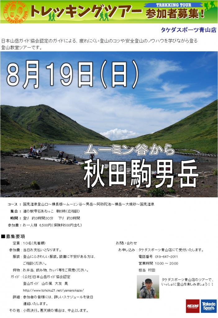 トレッキングツアー青山201808