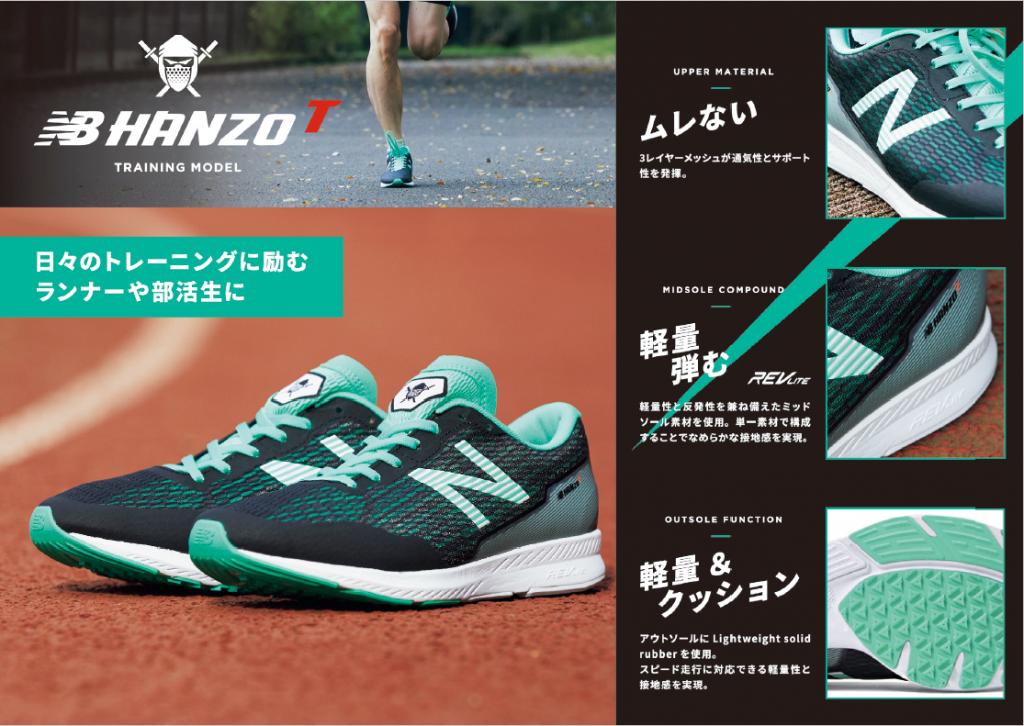 newbalance_hanzo