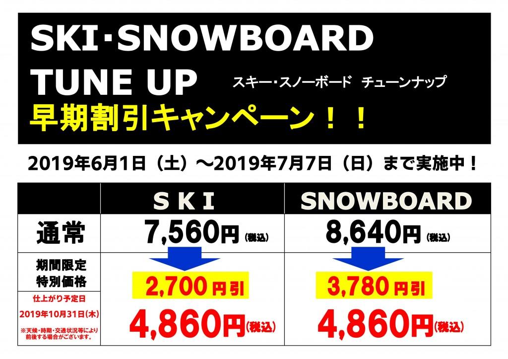 スキー・スノーボード チューンナップ早期割引キャンペーン