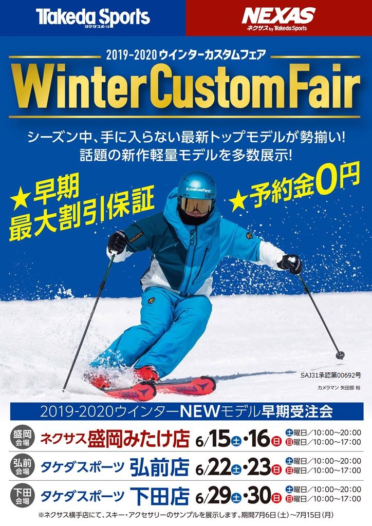 2019-2020WinterCustomFair_2