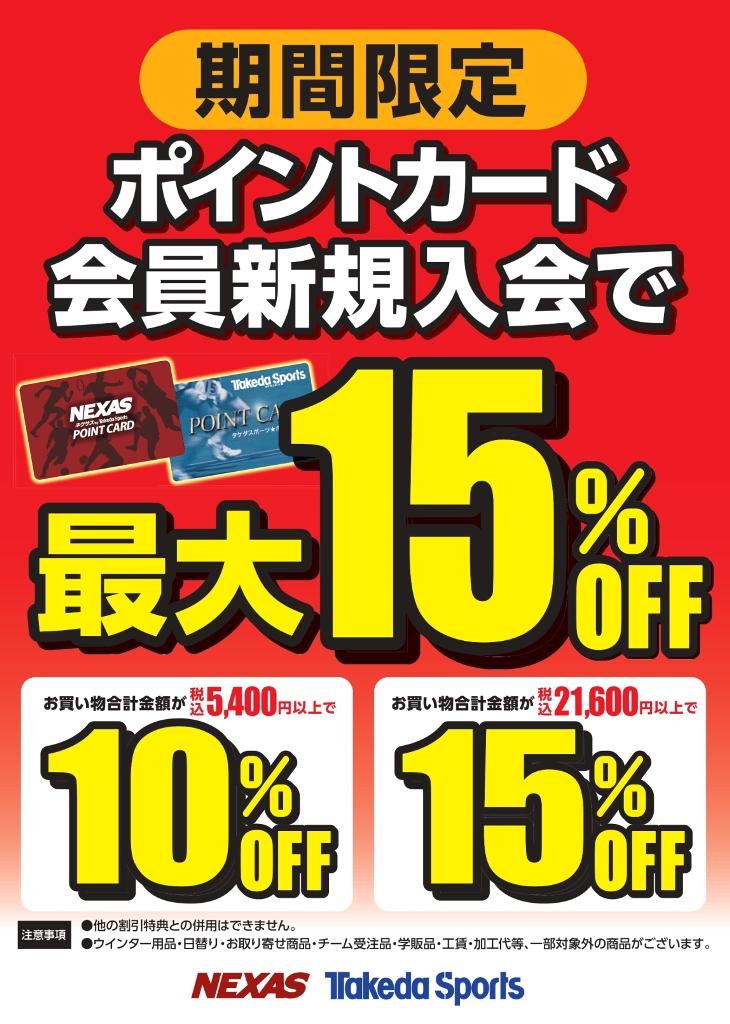 ポイントカード新規入会15%OFF_A3_pages-to-jpg-0001