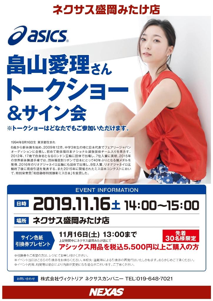 畠山愛理トークショーA3ポスター