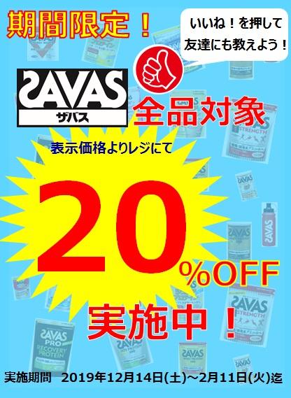ザバスシリーズ20%割引【SNS告知用】
