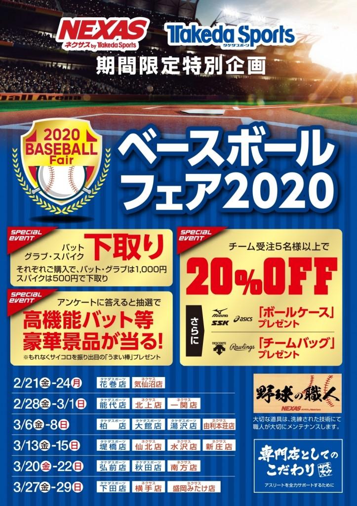 2020ベースボールフェアポスター