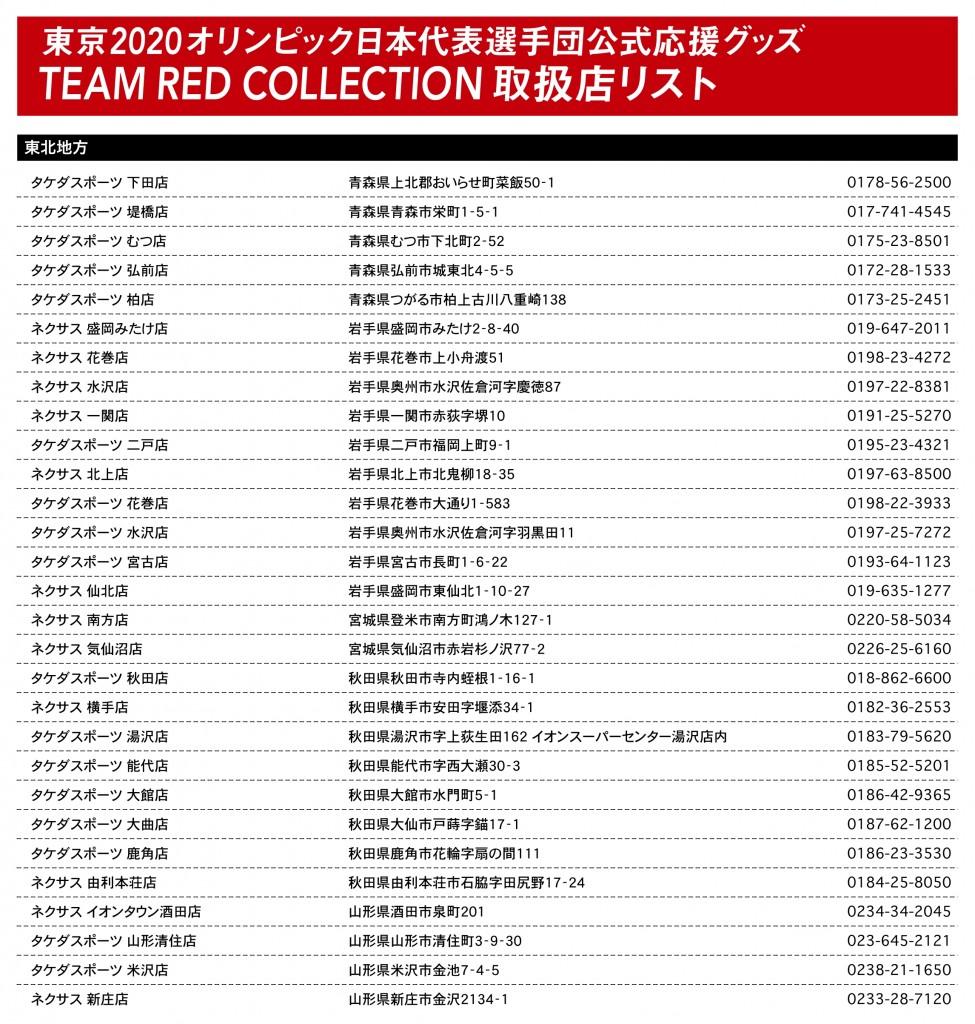 【ネクサス様分】asics_Web用店舗リストバナー_200225_page-0001