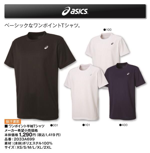 アシックスTシャツ