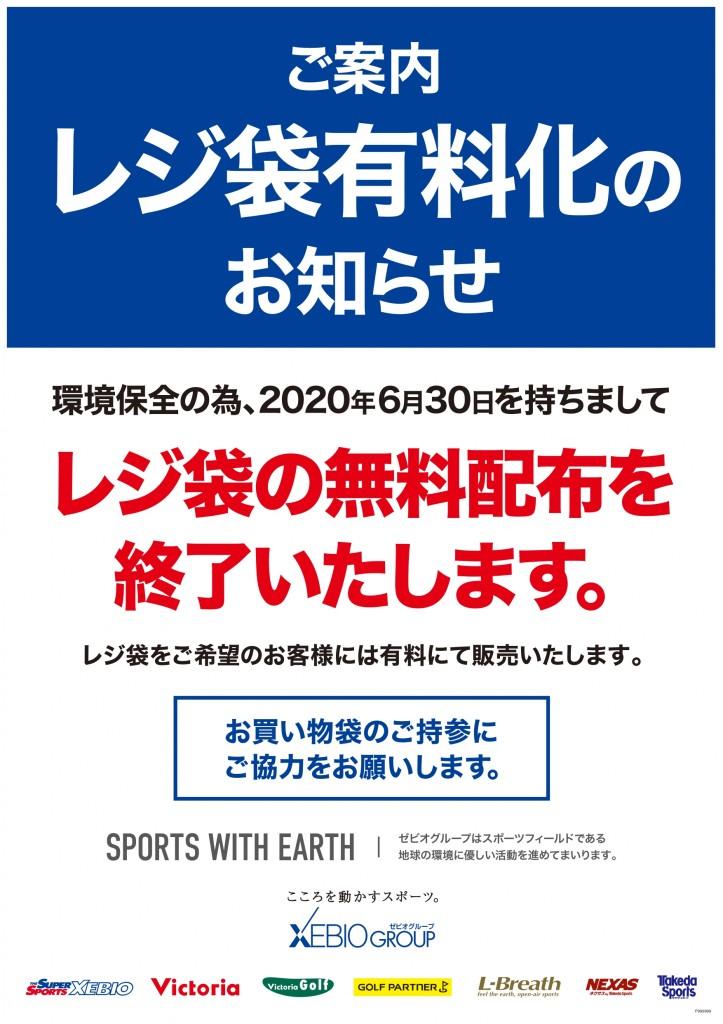 2004KA03_レジ袋有料化POP