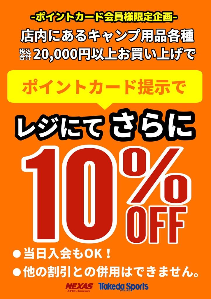 キャンプ20000円以上10%OFF